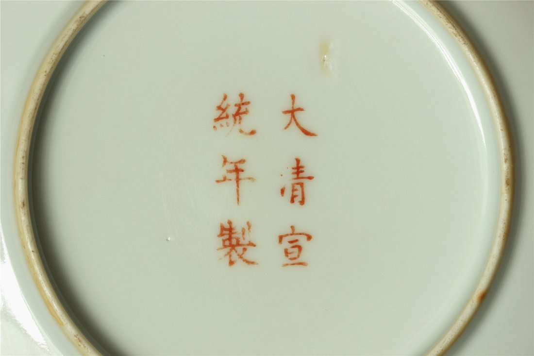 Famille rose porcelain plate of Qing Dynasty XuanTong - 5