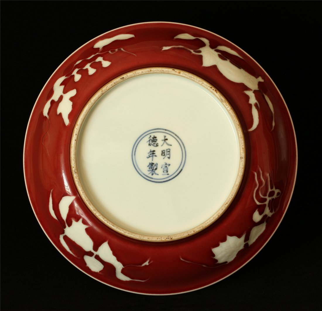 Red glaze porcelain plate of Ming Dynasty XuanDe mark. - 3