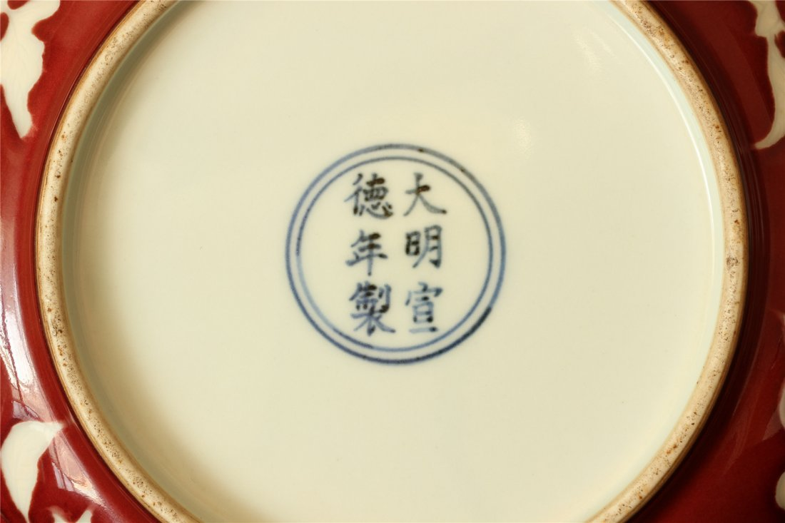 Red glaze porcelain plate of Ming Dynasty XuanDe mark. - 4