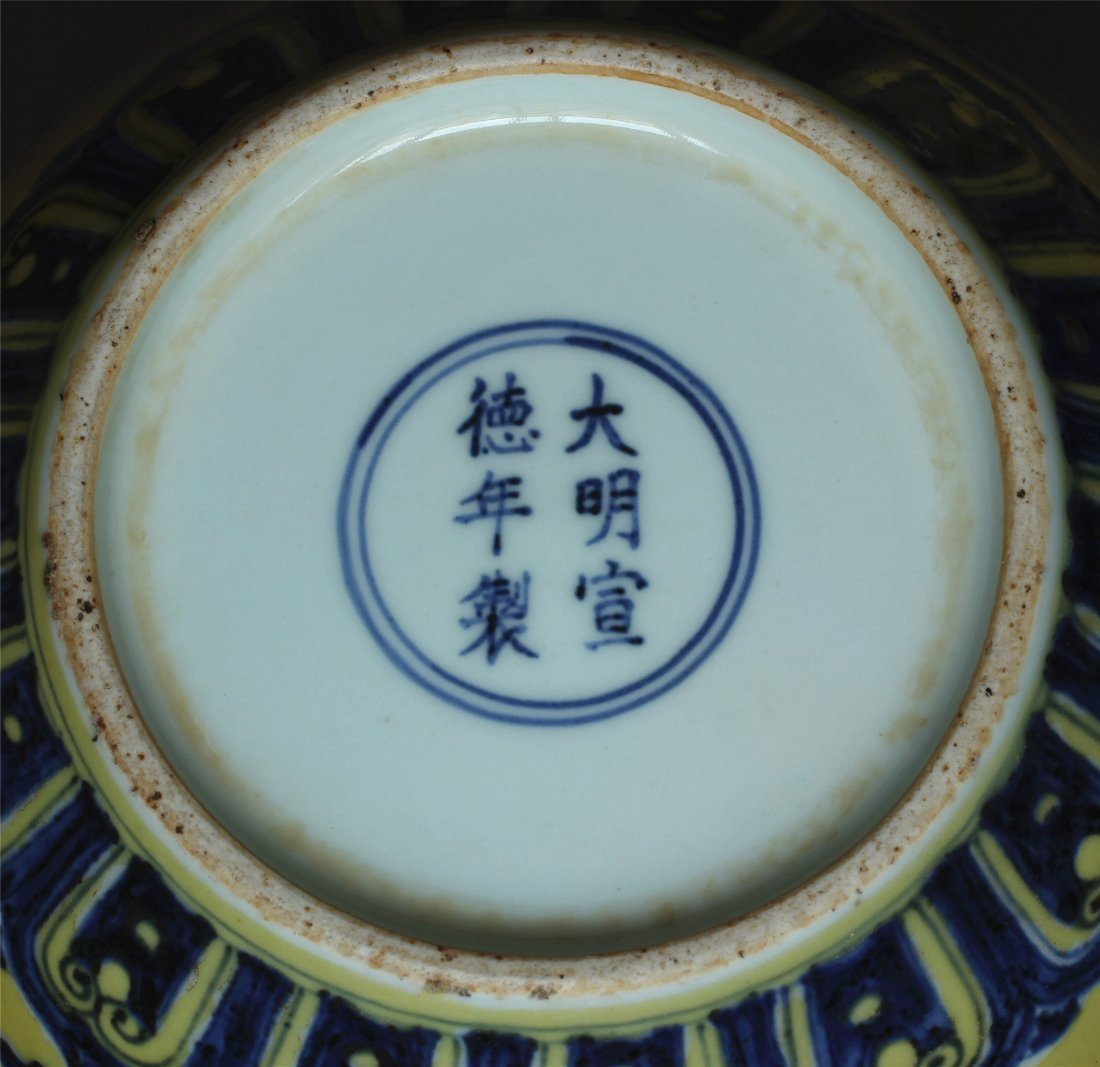 Blue and white & yellow glaze porcelain  jar of Ming - 2