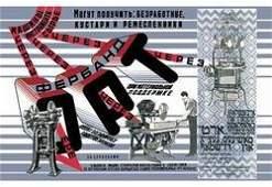 Organization for Rehabilitation and Training - ORT 20x3