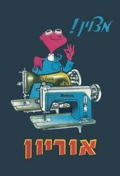 Orion Sewing Machine 12x18 Giclee on canvas