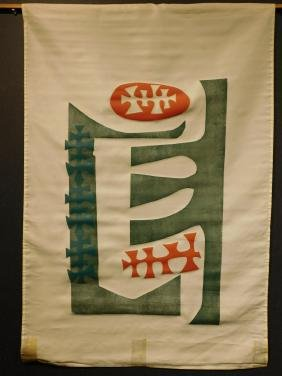 Abstract Design On Banner, c.1960 Silk Screen