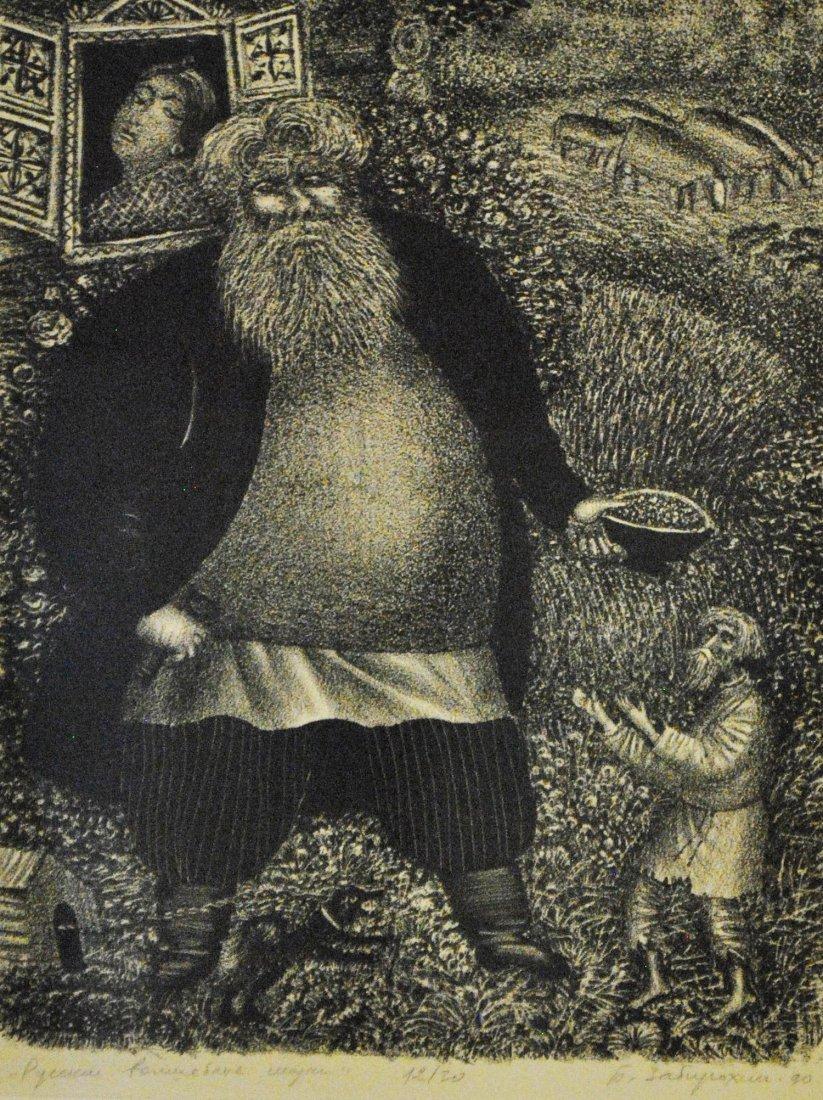 Zabirokhin, Boris P.