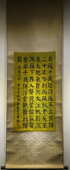 Cao Kun Scroll Calligraphy
