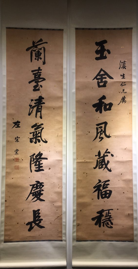 A Pair of Chinese Calligraphy by ZuoZongTang