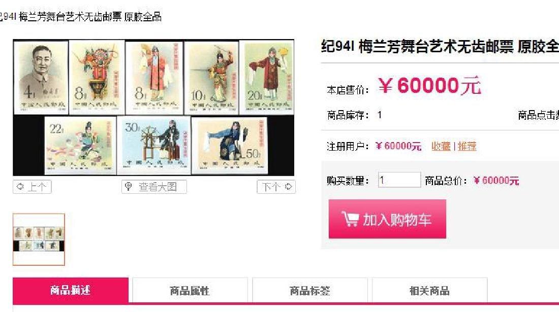 CHINA Stamp ??1--??30000