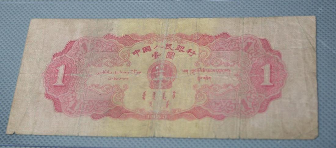 China 1 Yuan 1953 Red - 2