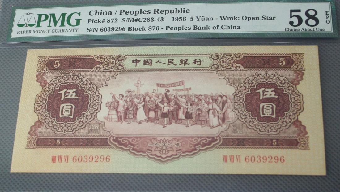 China 5 Yuan 1956