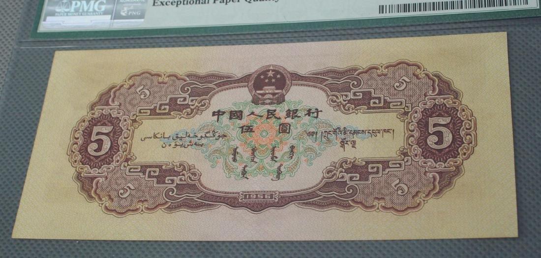 China 5 Yuan 1956 - 2