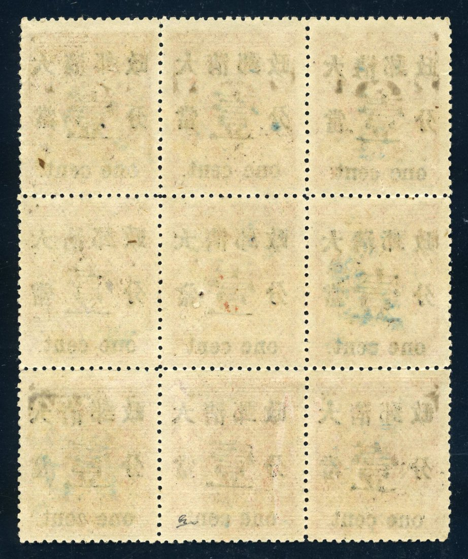 CHINA STAMPS ?? - 2