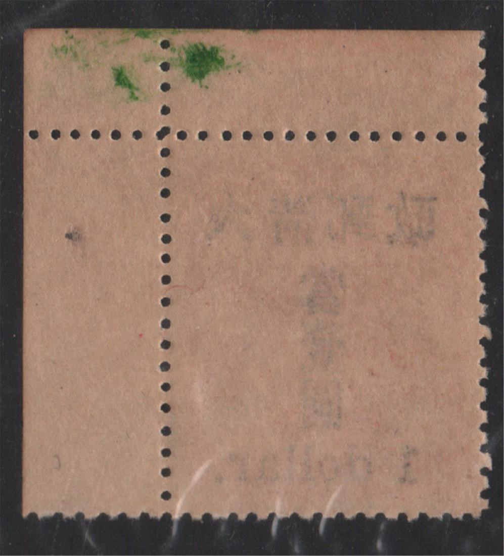 CHINA Stamp1897 - 2