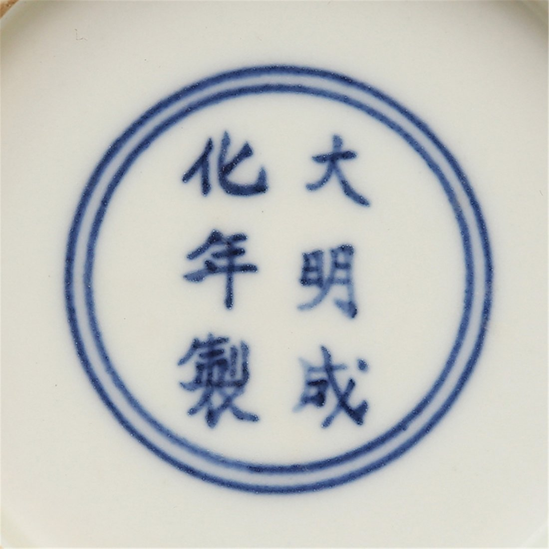 Ming Cheng Huanian System Blue and White Wrapped Flower - 9