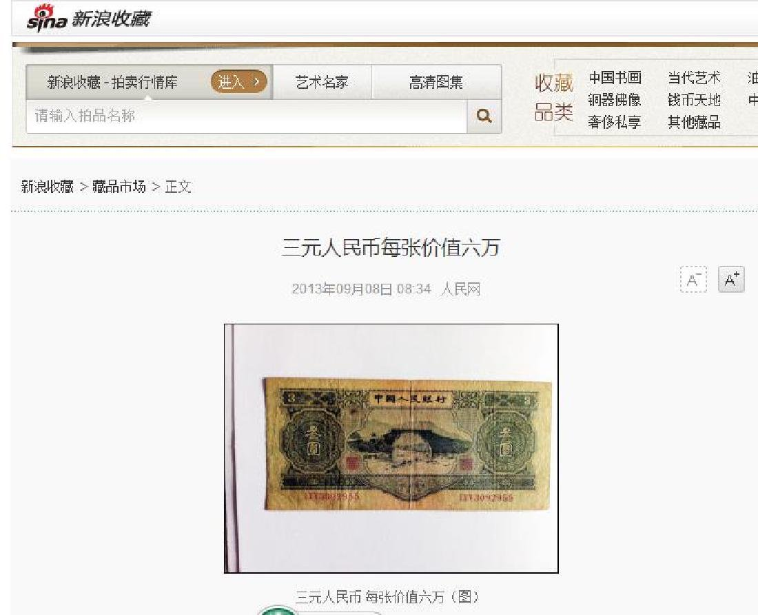 China Paper money