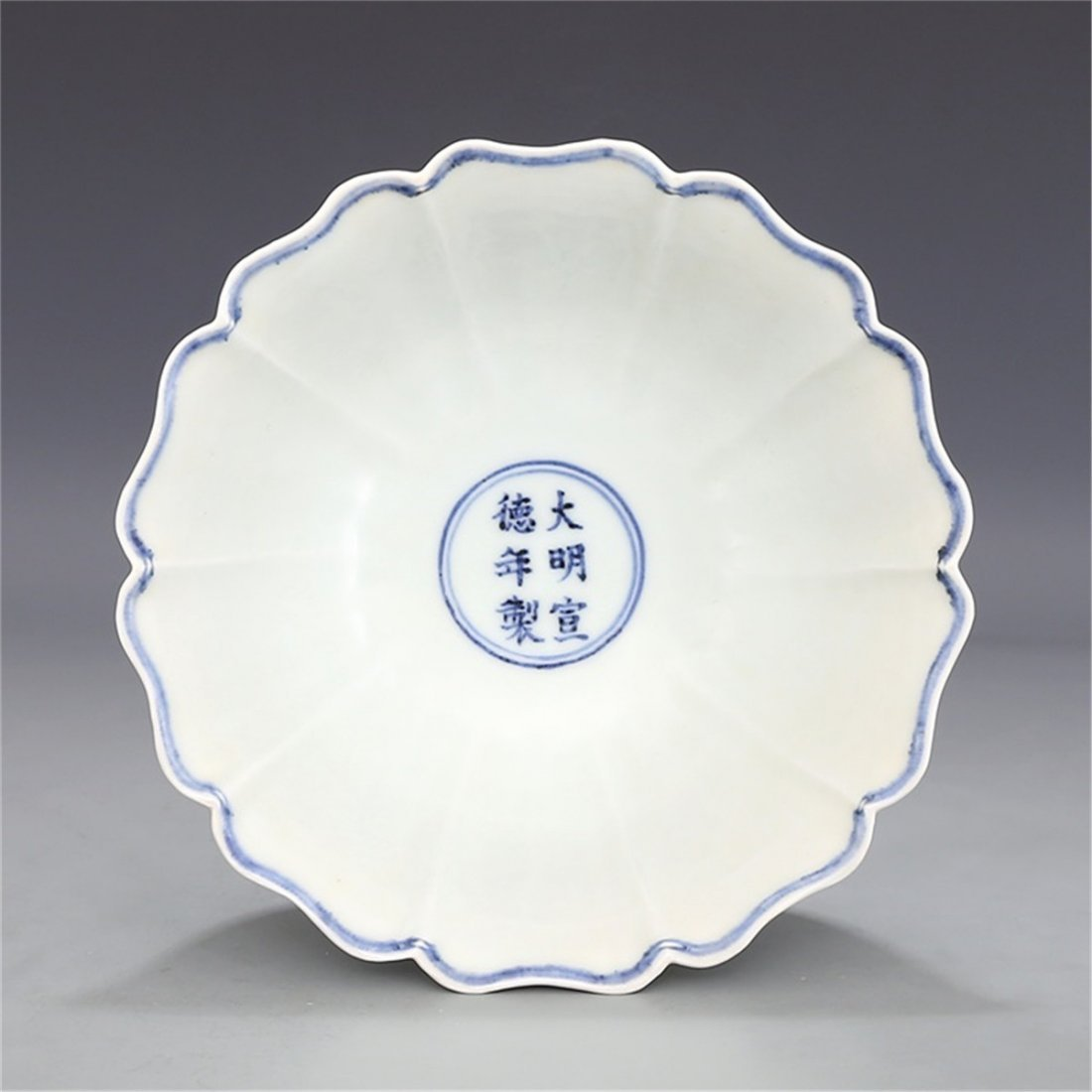 Ming Xuande Blue and White Ten Dragon Pattern - 6