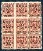 CHINA STAMPS 1897