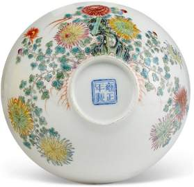 Qing Dynasty yongzheng From CHRISTIE