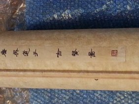 Chinese Scroll Painting - Famous Scholars