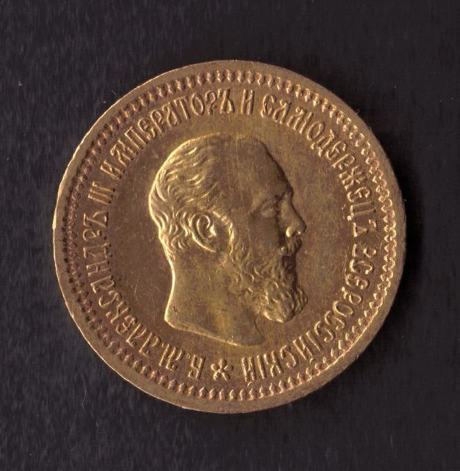 98: Russia 5 Roubles 1889 Gold Coin