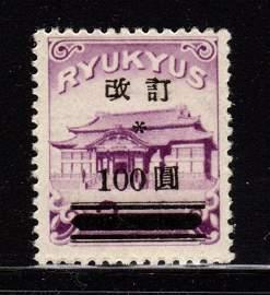 Ryukyu Island Scott 17 VF OG NH Friedl Cert SCV.$2250