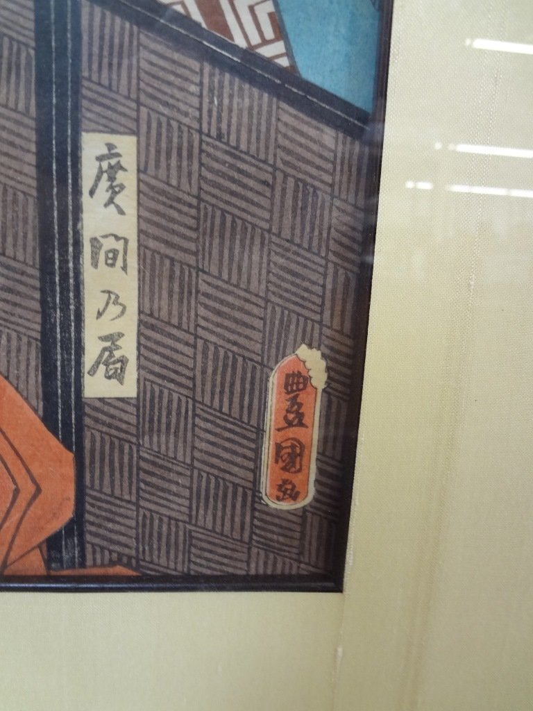 Japanese Woodblocks Matted and Framed (3) Samurai and - 10