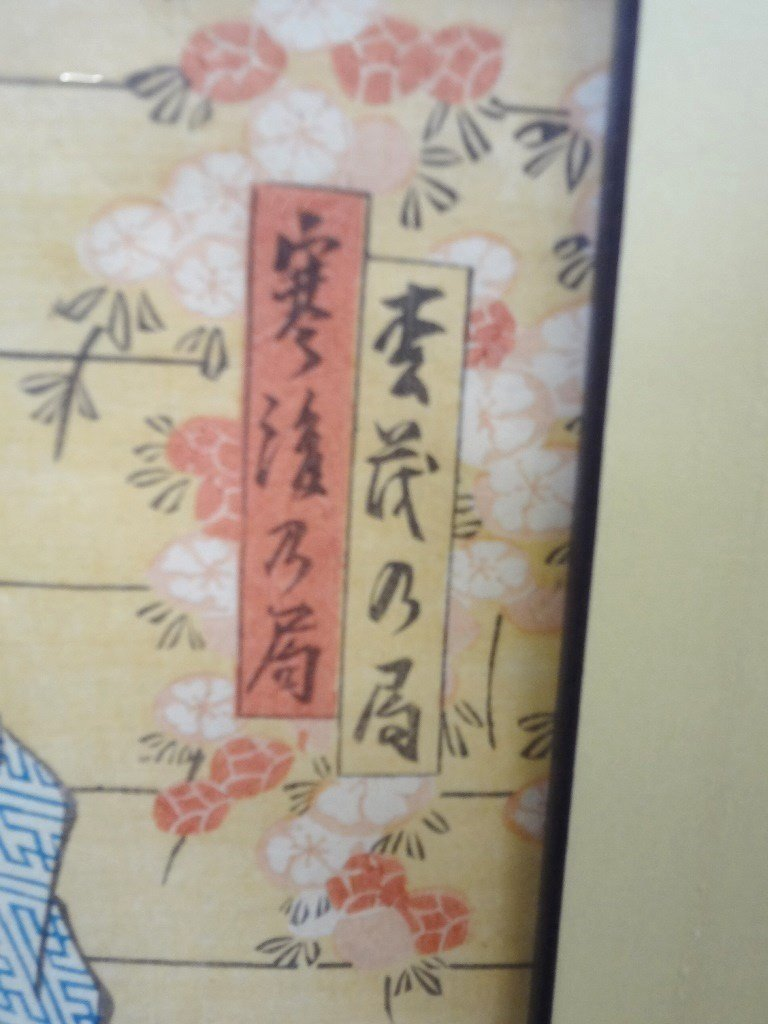 Japanese Woodblocks Matted and Framed (3) Samurai and - 5