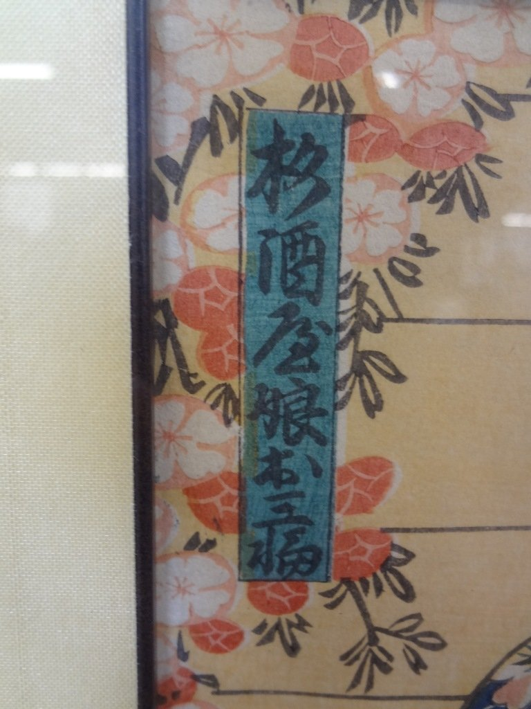 Japanese Woodblocks Matted and Framed (3) Samurai and - 7