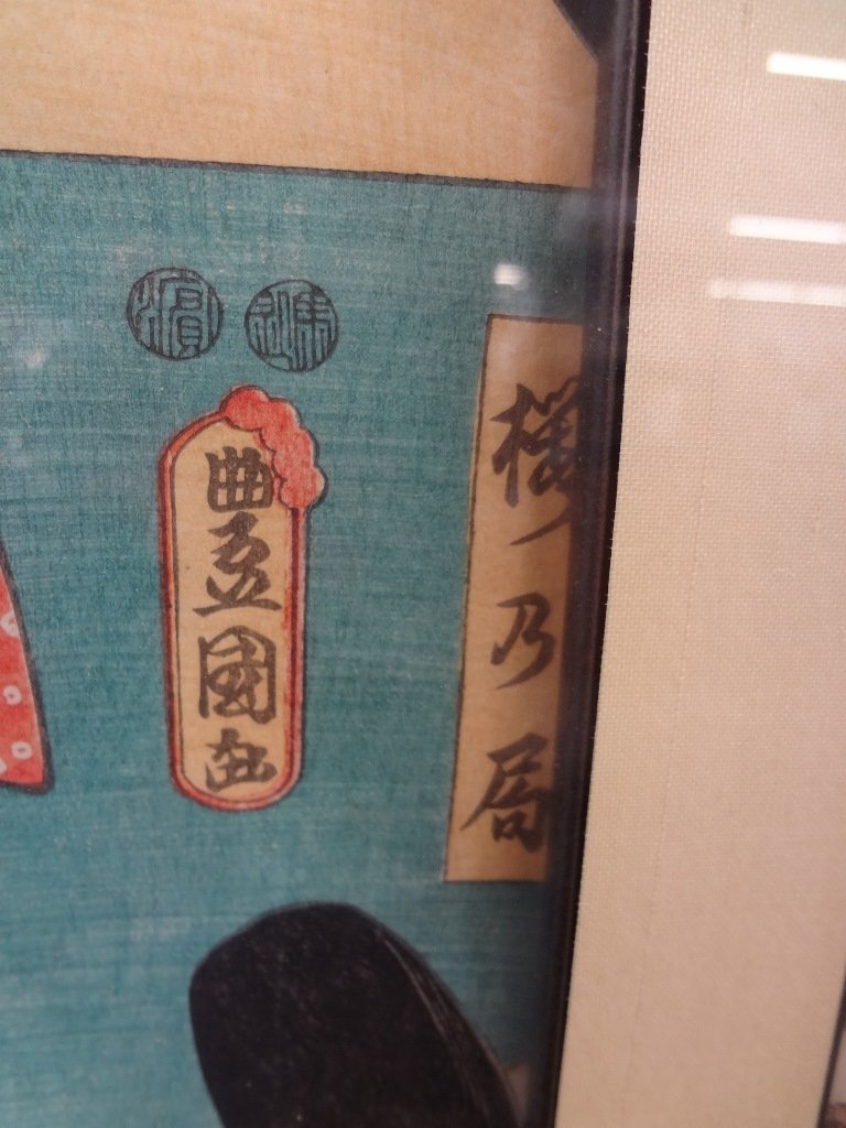Japanese Woodblocks Matted and Framed (3) Samurai and - 8