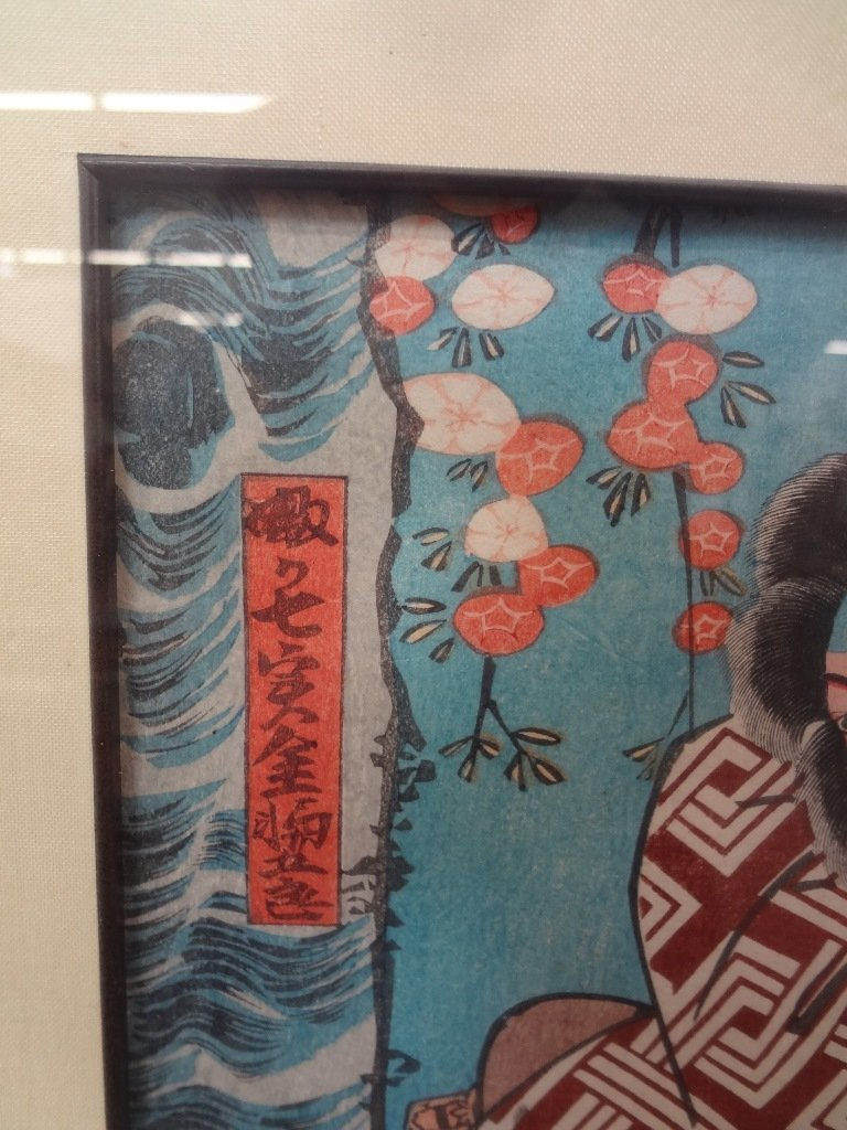 Japanese Woodblocks Matted and Framed (3) Samurai and - 9
