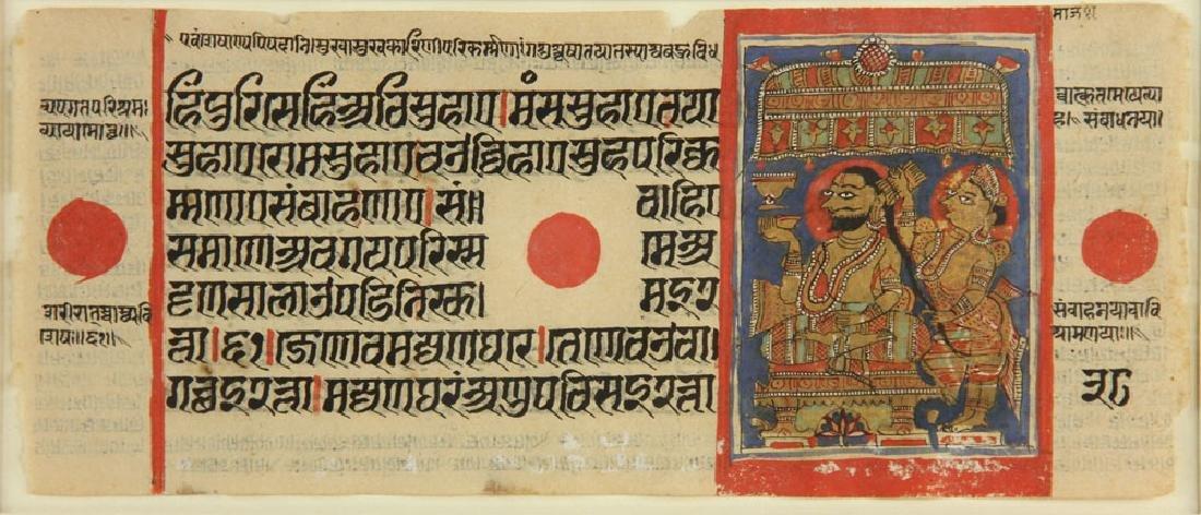 "Illuminated Manuscript from ""Kalpa Sutra"" - 2"
