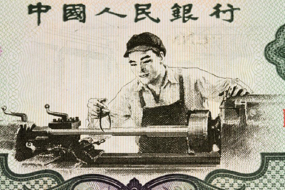 Chinese Paper Currency - 4
