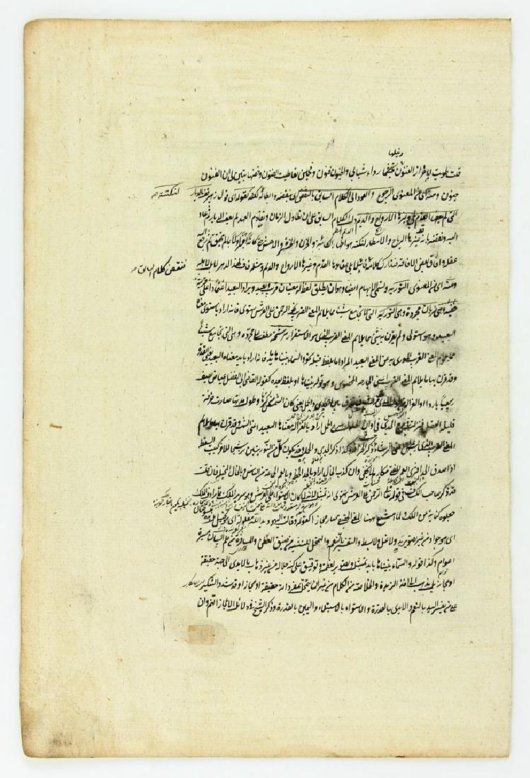 13 Antique Hand Painted Persian Manuscript Pages - 12