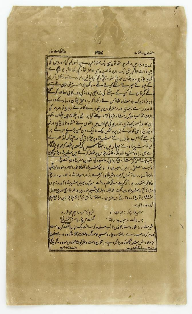 13 Antique Hand Painted Persian Manuscript Pages - 14