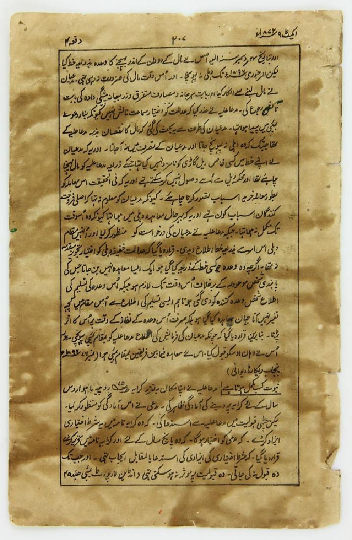 13 Antique Hand Painted Persian Manuscript Pages - 16