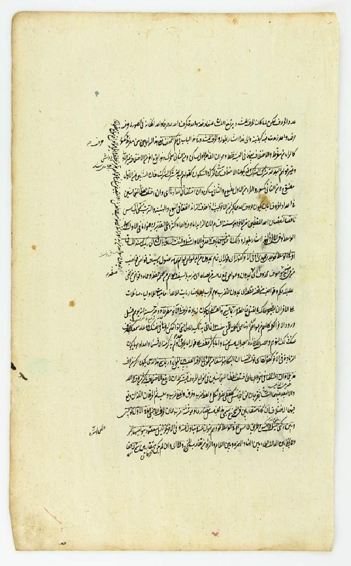 13 Antique Hand Painted Persian Manuscript Pages - 4