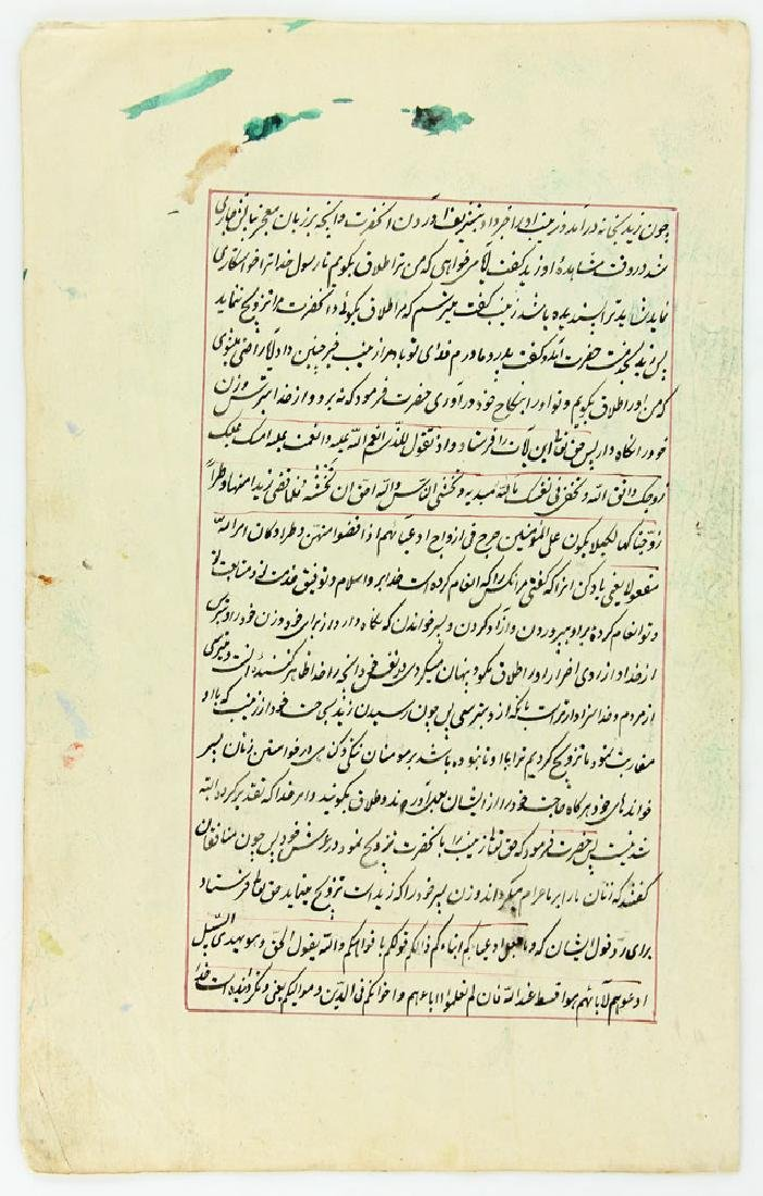 13 Antique Hand Painted Persian Manuscript Pages - 8