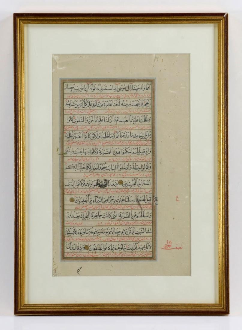 Four Persian/Arabic Framed Koran Pages - 2