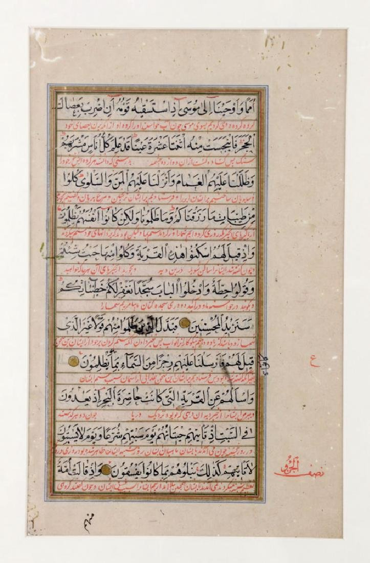 Four Persian/Arabic Framed Koran Pages - 4