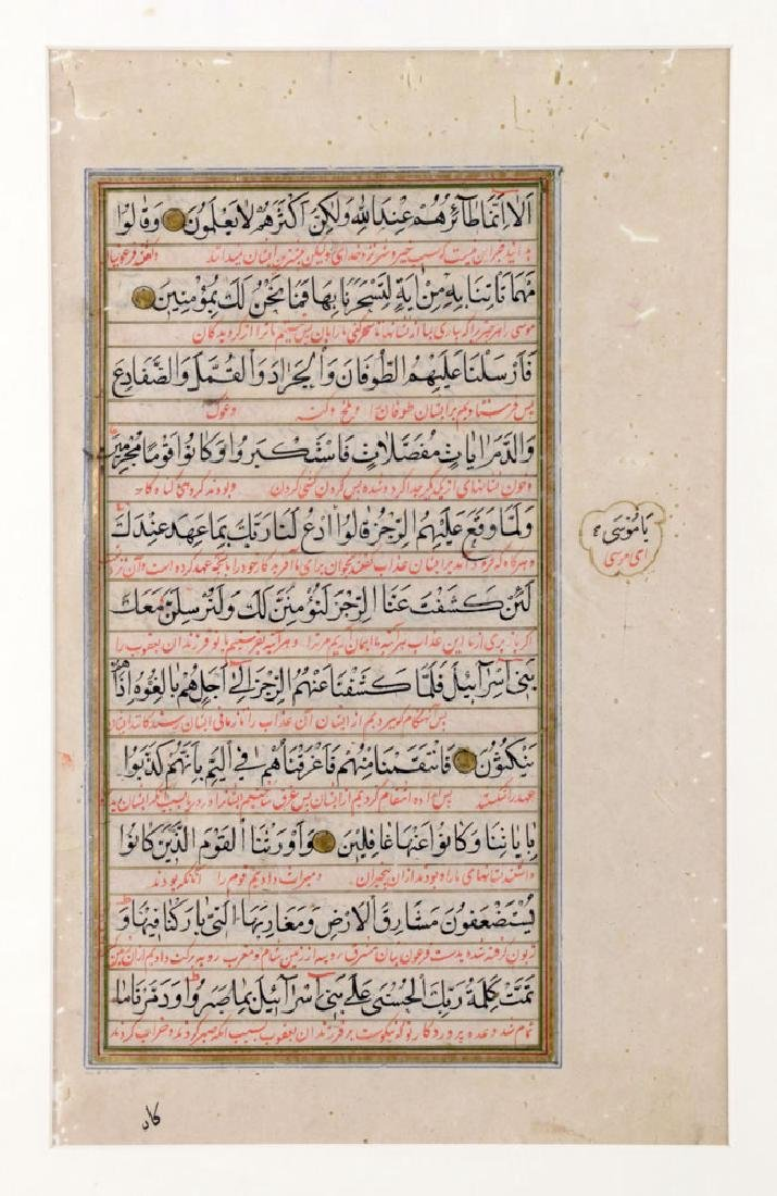 Four Persian/Arabic Framed Koran Pages - 6