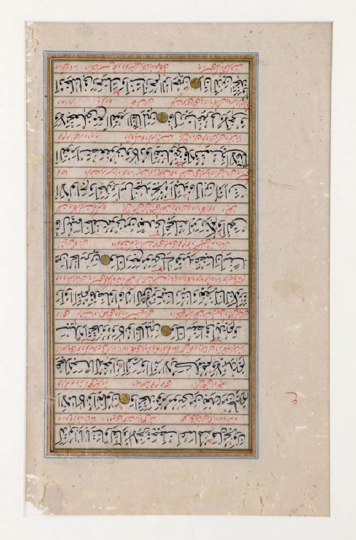 Four Persian/Arabic Framed Koran Pages - 7
