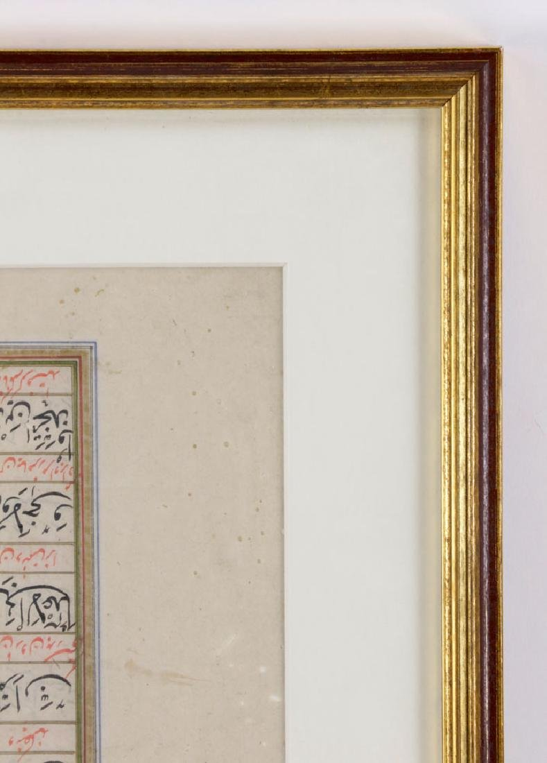Four Persian/Arabic Framed Koran Pages - 8