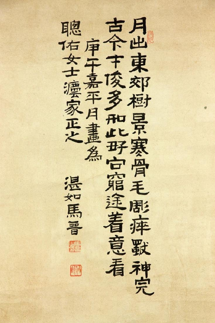 After Ma Jin, Chinese Watercolor Scroll - 3
