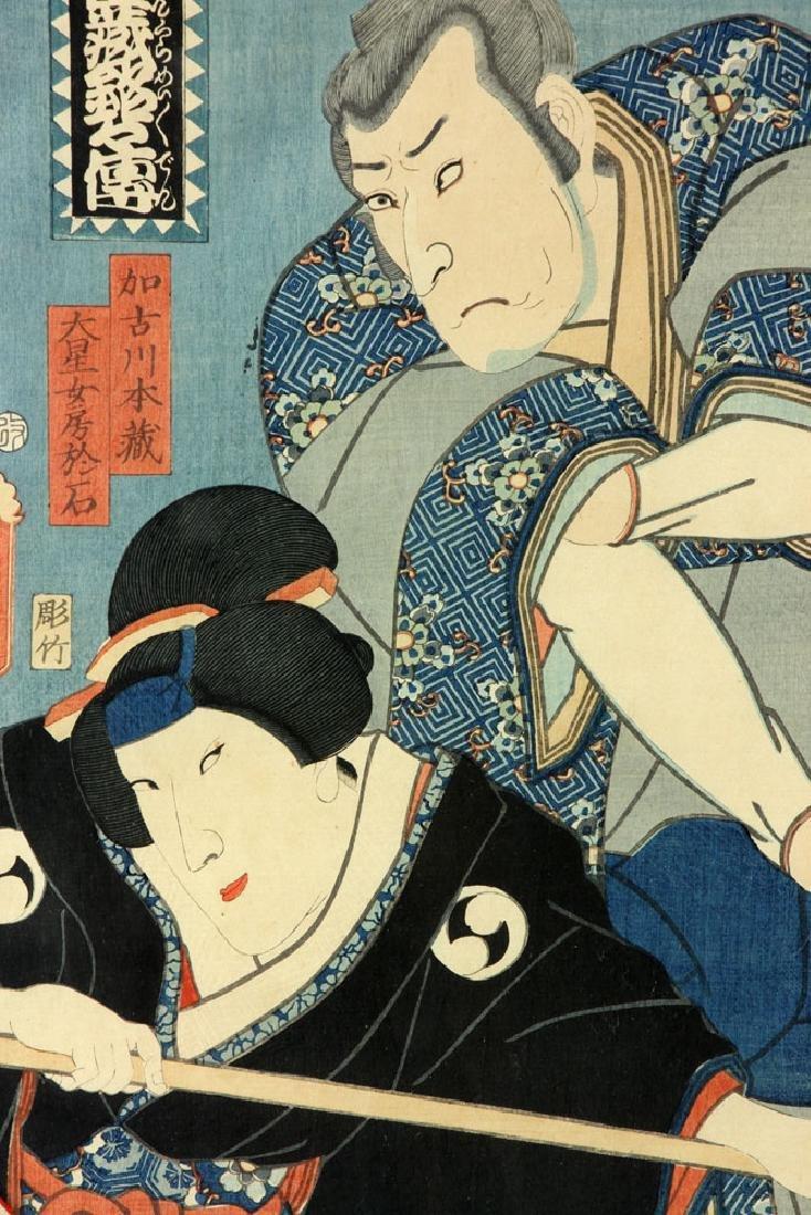 Seven Japanese Wood Block Prints - 7