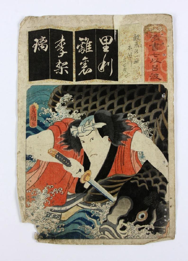 Four Japanese Samurai, Print - 3
