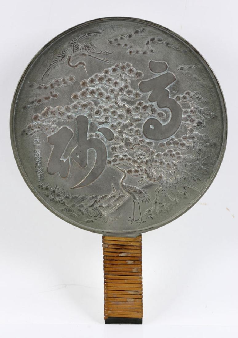 Lot of Eight Japanese Bronze Mirrors - 3