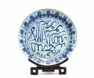Rare Chinese Ming Dynasty Blue And White Plate
