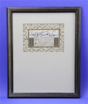 Antique Persian Manuscript Page