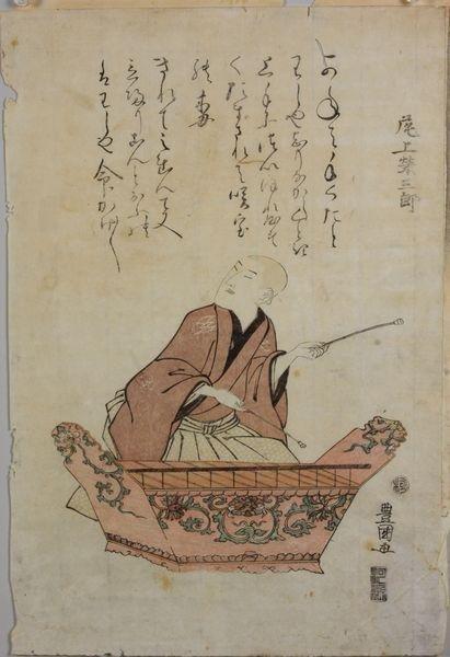5014: Print from The Utagawa School of Japan