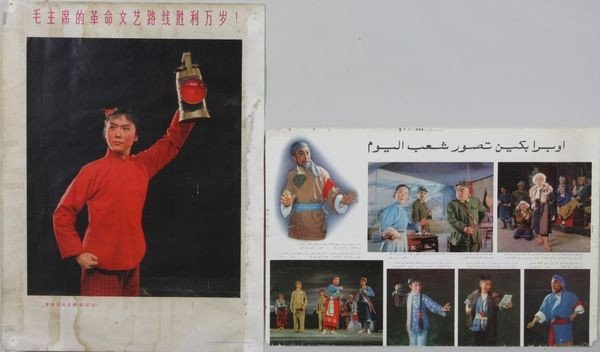 28: Two Posters from the Cultural Revolution