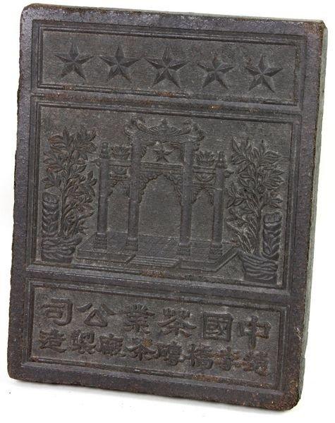 4075: Antique Chinese Brick of Tea